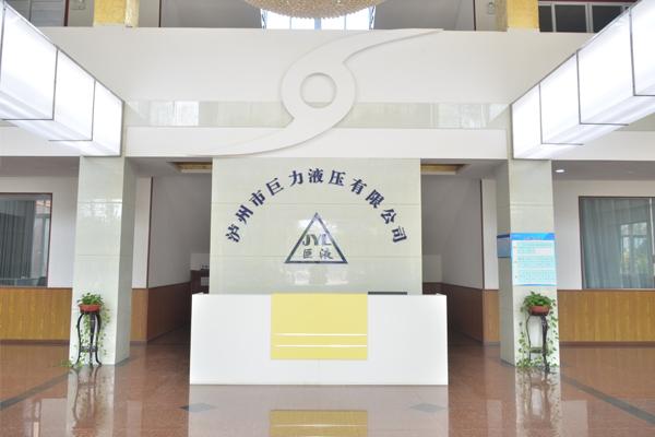泸州市巨力液压有限公司办公大楼大厅
